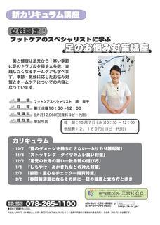 KCC2015秋冬講座.jpg